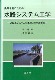 農業水利のための水路システム工学 送配水システムの水理と水利用機能 [ 中達雄 ]