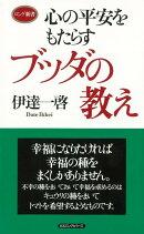 【バーゲン本】心の平安をもたらすブッダの教えーロング新書
