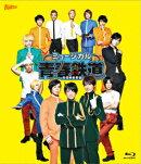 ミュージカル『青春ーAOHARU-鉄道』【Blu-ray】