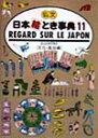仏文日本絵とき事典(〔11〕(文化・風俗編))改訂15版