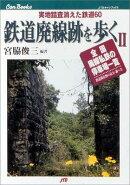鉄道廃線跡を歩く(2)