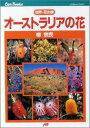 オーストラリアの花 (JTBキャンブックス) [ 柳宗民 ]