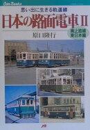 日本の路面電車(2)