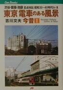 東京電車のある風景(1)