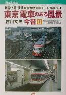 東京電車のある風景(2)