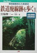 鉄道廃線跡を歩く(9)