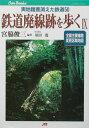 鉄道廃線跡を歩く(9) (JTBキャンブックス) [ 宮脇俊三 ]