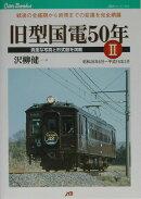 【謝恩価格本】旧型国電50年(2)