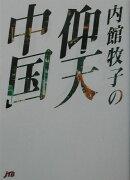 内館牧子の仰天中国
