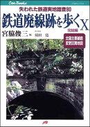 鉄道廃線跡を歩く(10)