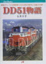 DD51物語 国鉄ディーゼル機関車2400両の開発と活躍の足跡 (JTBキャンブックス) [ 石井幸孝 ]