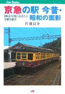 京急の駅今昔・昭和の面影
