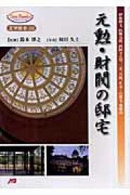 元勲・財閥の邸宅 (JTBキャンブックス) [ 和田久士 ]