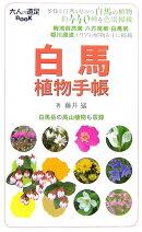 白馬植物手帳