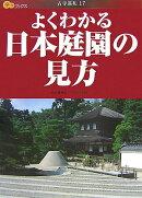 【謝恩価格本】よくわかる日本庭園の見方 古寺巡礼17