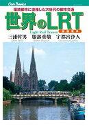 【謝恩価格本】世界のLRT 鉄道90