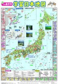 学習日本地図(小学高学年) (キッズレッスン)