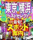 るるぶ東京横浜ベストセレクト(2011最新版)