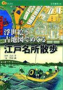 【謝恩価格本】浮世絵と古地図でめぐる江戸名所散歩 文学歴史15