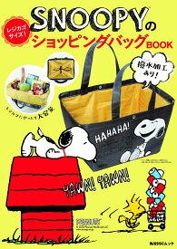 SNOOPYのレジカゴサイズ!ショッピングバッグBOOK(32) (角川SSCムック)
