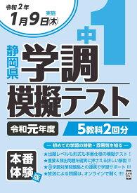 中1静岡県学調模擬テスト(令和元年度)
