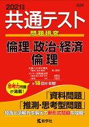 共通テスト問題研究 倫理,政治・経済/倫理
