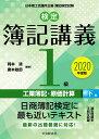 検定簿記講義/1級工業簿記・原価計算 下巻 [ 岡本 清 ]