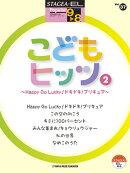 STAGEA・EL ポピュラー 9〜8級 Vol.37 こどもヒッツ2 〜Happy Go Lucky!ドキドキ!プリキュア〜
