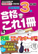 日商簿記3級 合格これ1冊 第3版