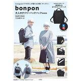 bonpon大人のデイリーバックパックBOOK ([バラエティ])