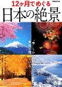 12ヶ月でめぐる日本の絶景 (ぴあMOOK)