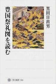 豊国祭礼図を読む (角川選書) [ 黒田日出男 ]