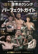 世界ボクシングパーフェクトガイド(2018)