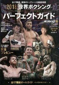 世界ボクシングパーフェクトガイド(2018) 全17階級、激動のトップシーンを徹底検証 (B.B.MOOK)