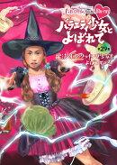『ももクロChan』第6弾 バラエティ少女とよばれて 第29集【Blu-ray】