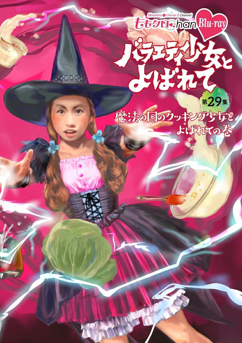 『ももクロChan』第6弾 バラエティ少女とよばれて 第29集【Blu-ray】 [ ももいろクローバーZ ]