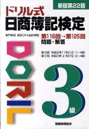 ドリル式日商簿記検定3級新版第22版