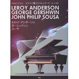 ルロイ・アンダーソン/ガーシュウィン/スーザ (PIANO SOLO)