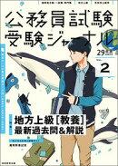 受験ジャーナル 29年度試験対応 Vol.2