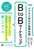 デジタル時代の基礎知識『BtoBマーケティング』 「潜在リード」から効率的に売上をつくる新しいルール(MarkeZineBO…
