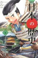 学研まんがNEW日本の歴史(5)