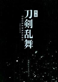 映画刀剣乱舞 公式シナリオブック [ 映画刀剣乱舞製作委員会 ]