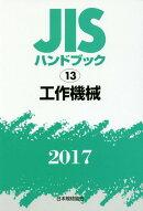JISハンドブック2017(13)