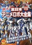 戦え!全日本アニメロボ大全集(2000年代篇)