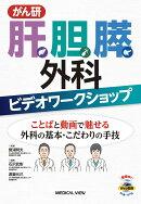 がん研肝胆膵外科ビデオワークショップ