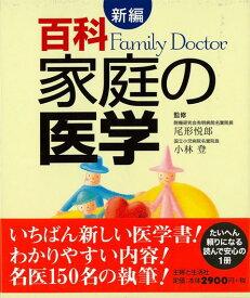 【バーゲン本】百科家庭の医学 新編 [ 尾形 悦郎 他 ]