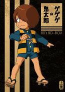 「ゲゲゲの鬼太郎」80's BD-BOX 上巻【Blu-ray】