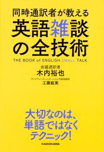 同時通訳者が教える 英語雑談の全技術 [ 木内 裕也 ]