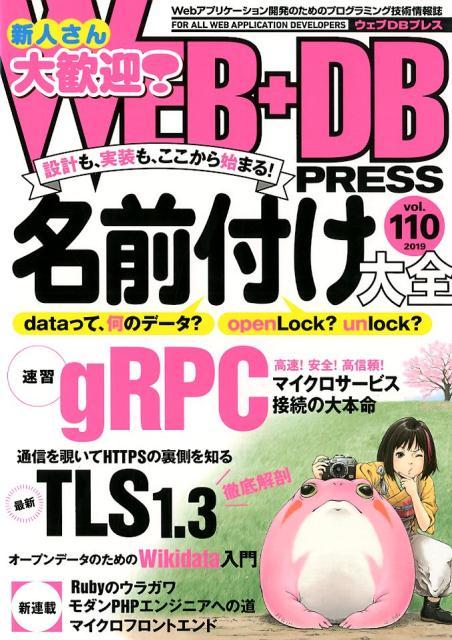 WEB+DB PRESS Vol.110 [ WEB+DB PRESS編集部編 ]
