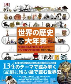 【ビジュアル版】世界の歴史 大年表 [ 定延由紀 ]
